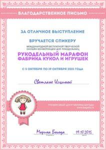 sertifikat-spikera